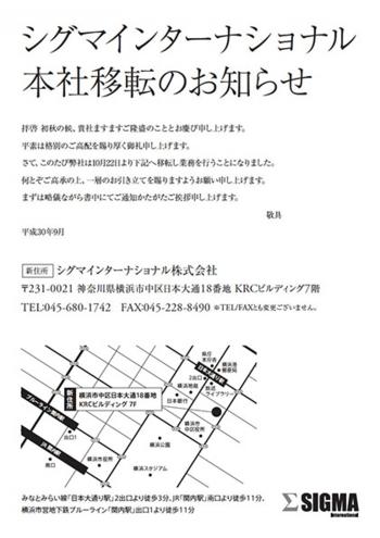 本社移転のお知らせ(10月22日)